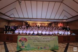 ค่ายสร้างสรรค์พัฒนาคุณภาพเด็กไทย: การเสริมสร้างความเป็นพลเมืองตามวิถีประชาธิปไตยและค่านิยมหลักของคนไทย (ภาคเหนือตอนล่าง) @ ศูนย์พัฒนาทรัพยากรมนุษย์ล้านนา จ.เชียงใหม่ | ตำบล แม่ปูคา | เชียงใหม่ | ประเทศไทย