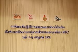 การสัมมนาเชิงปฏิบัติการพัฒนาแผนการทำงานในโรงเรียนเพื่อสร้างพลเมืองผ่านการรู้เท่าทันสื่อ สารสนเทศ และดิจิทัล (MIDL) @ โรงแรมแมนดาริน สามย่าน กรุงเทพ | กรุงเทพมหานคร | ประเทศไทย