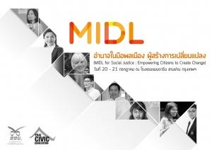 MIDL : อำนาจในมือพลเมือง ผู้สร้างการเปลี่ยนแปลง @  Mandarin Hotel Bangkok | กรุงเทพมหานคร | ประเทศไทย