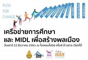 การสัมมนาเครือข่ายการศึกษา และMIDL เพื่อสร้างพลเมือง @ โรงแรมไอบิส สไตล์ กรุงเทพ ข้าวสาร เวียงใต้