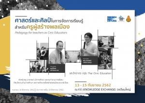 ศาสตร์และศิลป์ในการจัดการเรียนรู้สำหรับครูสร้างพลเมือง @ KX - Knowledge Exchange for Innovation and Entrepreneurship